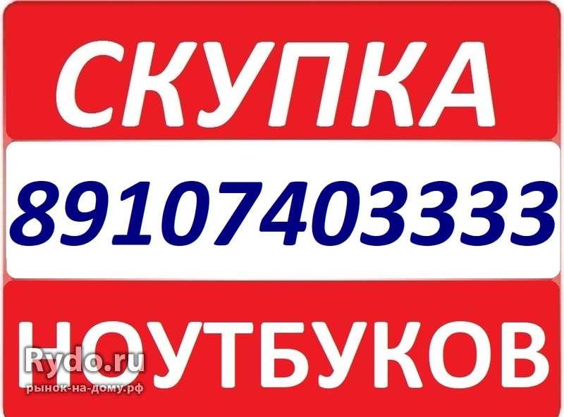 8-910-740-33-33 СКУПКА НОУТБУКОВ КУРСК 8-910-740-33-33 — Цена 543 ... 2fbe7112fce