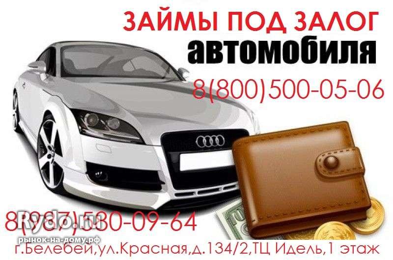 Деньги под залог птс белебей автосалон в москве самые низкие цены