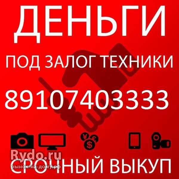 8-910-740-33-33 ЛОМБАРД СКУПКА 54-33-33 КУРСК ВЫКУП НОУТБУКОВ 8-910 ... 3a5c4debddd