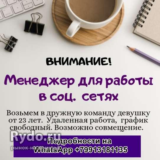 Требуется девушка на удаленную работу работа с ежедневной оплатой москва для девушек