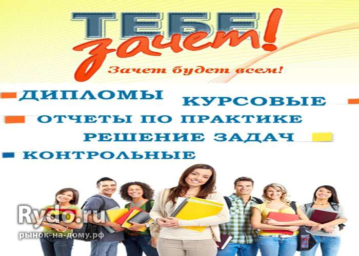 Москва курсовые дипломные работы на заказ 6015