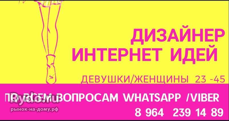 Работа в белогорске для девушек работа в егорьевск