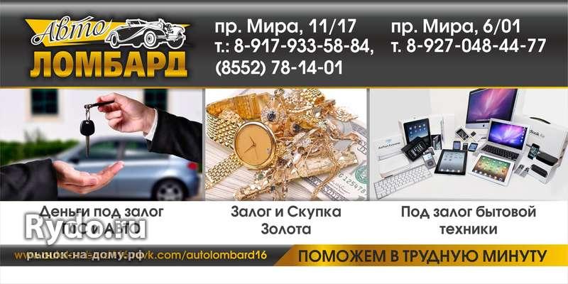 Займы под залог квартиры в Новокузнецке (2 шт): быстрое