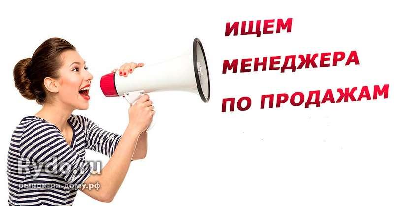 http://624600.ru/upload/normal/vakansiya_menedzher_po_prodazham_27046.jpeg
