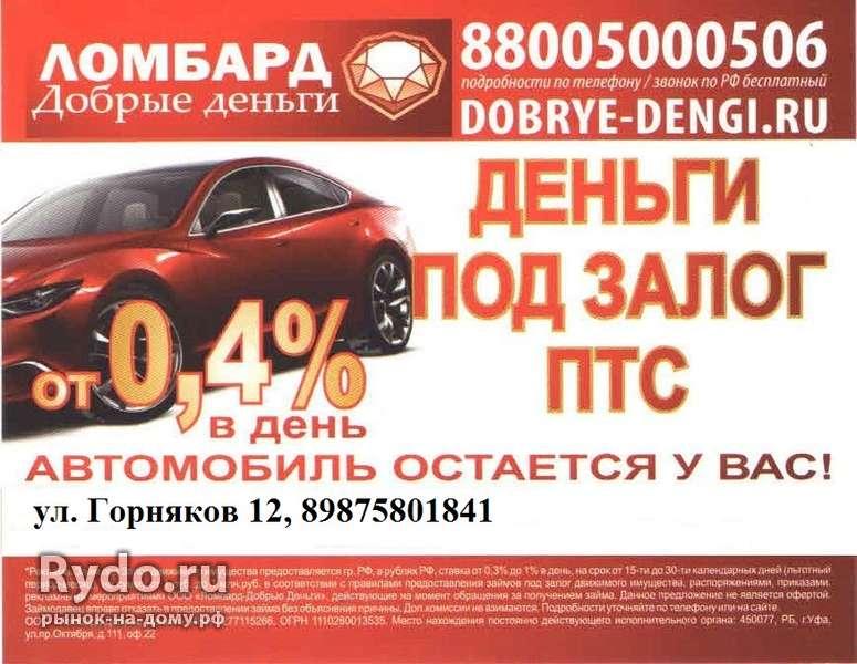 Займ под залог авто в Воронеже, ПТС, СТС и паспорт