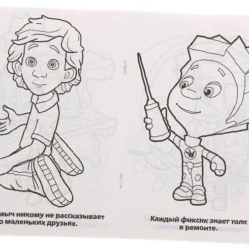 Раскраска Фиксики — Цена 225 рублей — Журналы, газеты ...