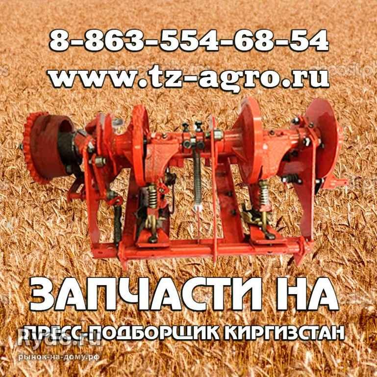 Пресс подборщик киргизстан инструкция скачать
