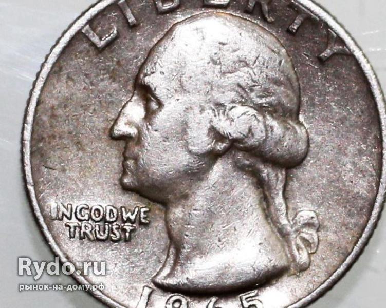 Четверть доллара 1965 цена купить средство для чистки мельхиора