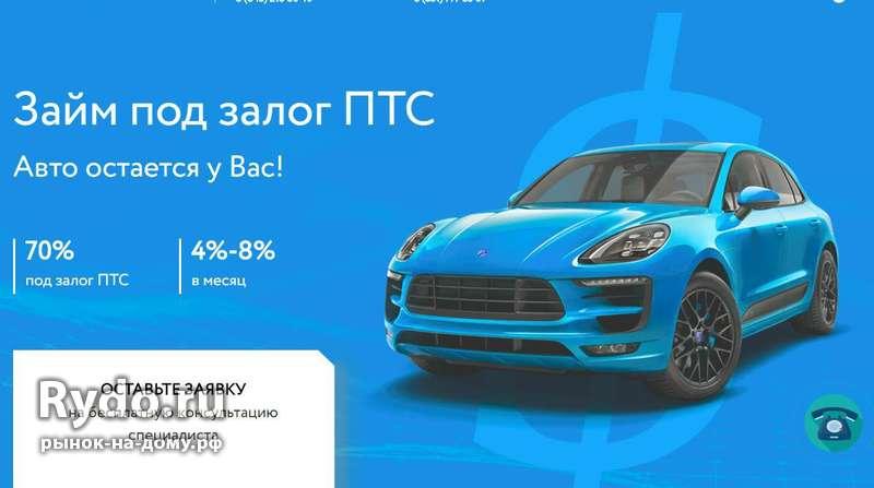 Автоломбард в Вологде — кредиты под залог ПТС, автомобиля