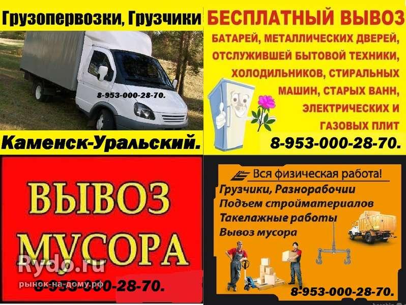 Вывоз мусора в москве сайт