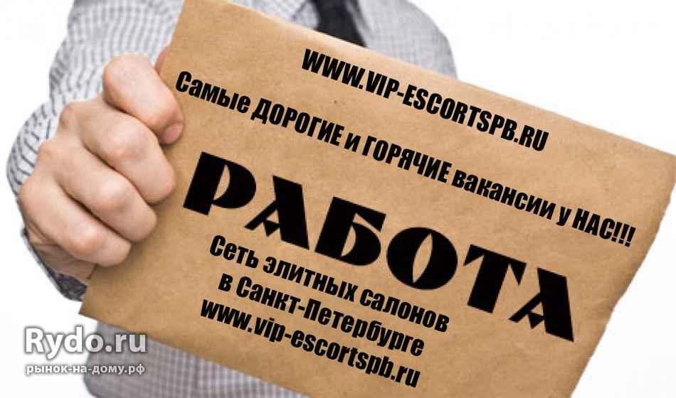 Работа киров вакансии для девушек работа в славянске на кубани для девушки
