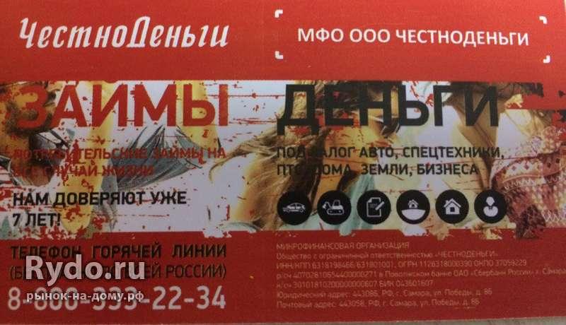 Хоум Кредит Банк в Лыткарино - услуги и продукты банка