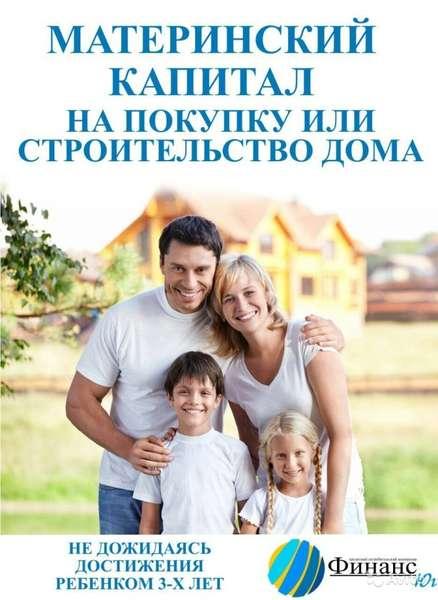 материнский капитал для погашения ипотеки состояла