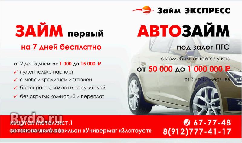 Частные объявления о деньгах дать бесплатное объявление о продаже дома в севастополе