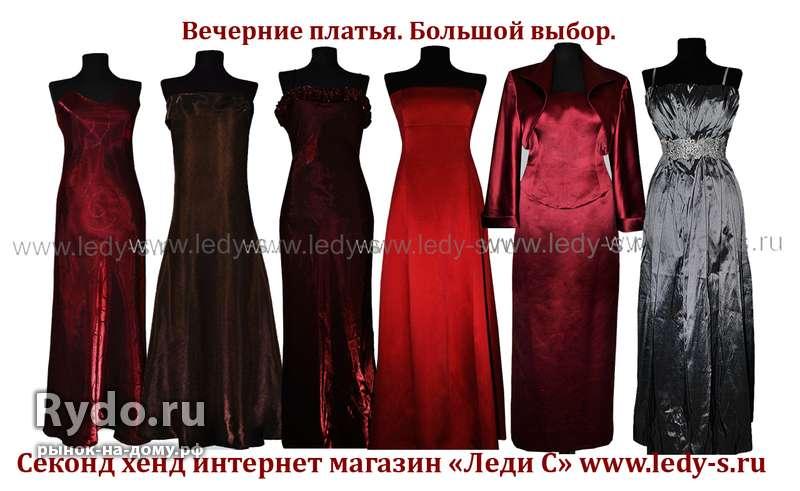 Секонд вечернее платье