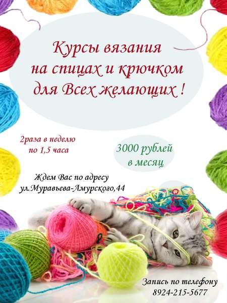 курсы вязания на спицах и крючком в хабаровске цена 3 000 рублей