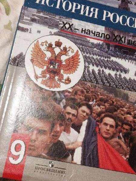 данилов класс история гдз косулина россии брандт 9