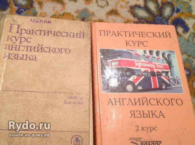 Аракин В.д Практический Курс Английского Языка 1 Курс Решебник