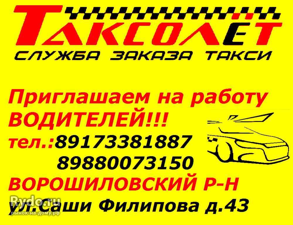 Объявления водители такси