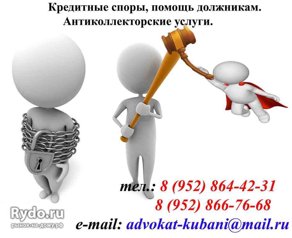защита кредитных должников