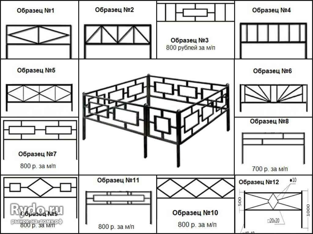 Как сварить ограду на могилу своими руками чертежи 1053