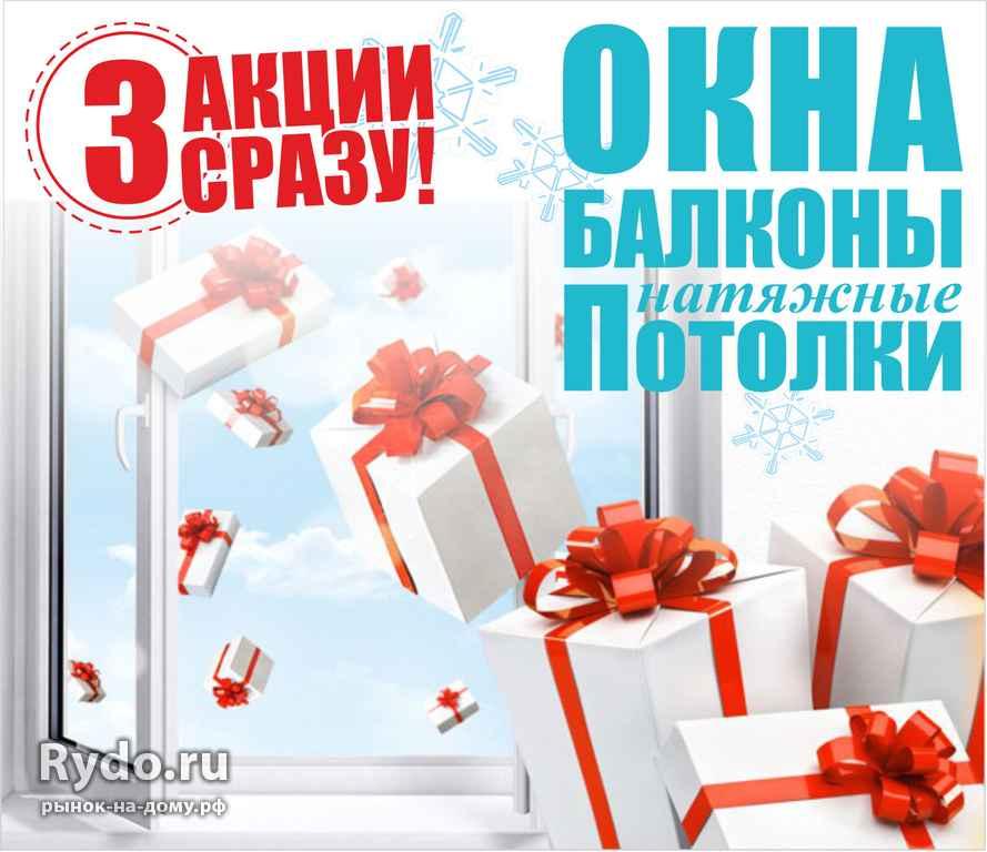 Акции по окнам с подарком 11