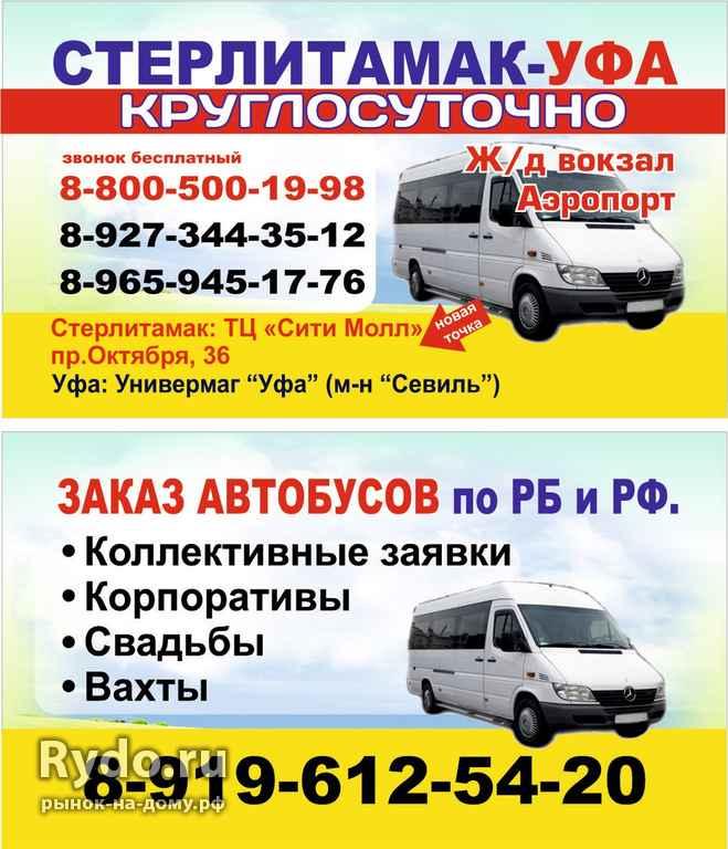 такси стерлитамак уфа номера телефонов времени этим