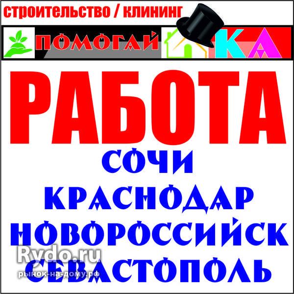 Работа новороссийск доска бесплатных объявлений пр ленина 67 1 доска объявлений
