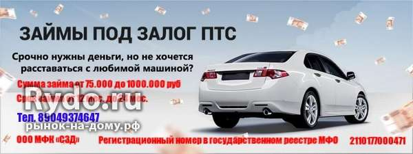 Нужны деньги под залог частные объявления автомагистраль автосалон москва ул подвойского отзывы