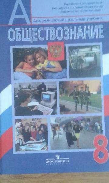 класс боголюбова 8 обществознанию гдз по городецкой учебник