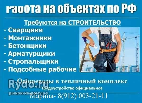 продажа свежие вакансия сегодня стройка в москве первые этом списке