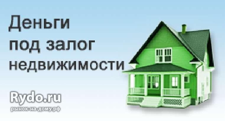 Сочи деньги под залог квартиры автосалоны в москве рено официальные дилеры