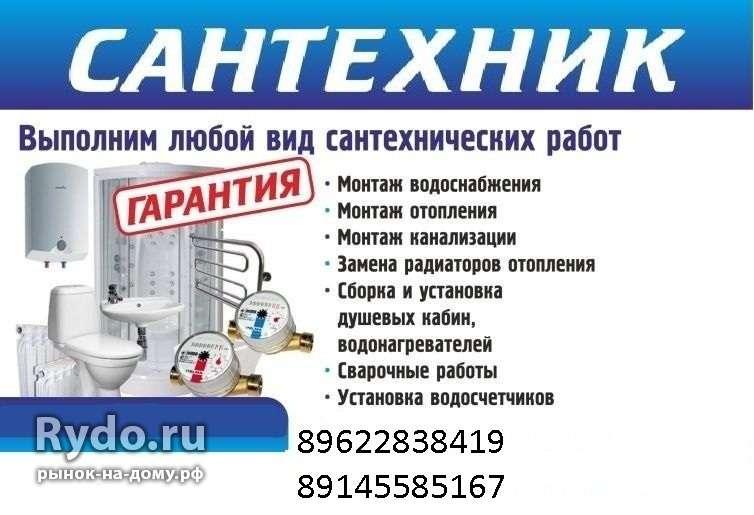 Благовещенск услуги сантехника купить сантехника, смесители, раковин и ванн