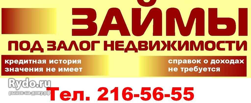 Кредит под залог квартиры красноярск