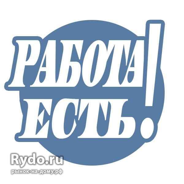 Найти работу в россоши свежие вакансии объявление дам пососать член в белоруссии