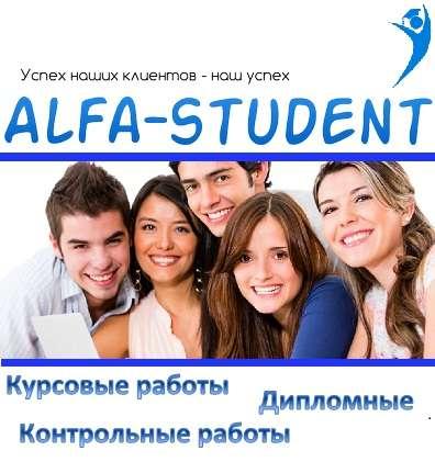 Купить курсовую работу в иркутске дипломы рефераты на заказ в казани