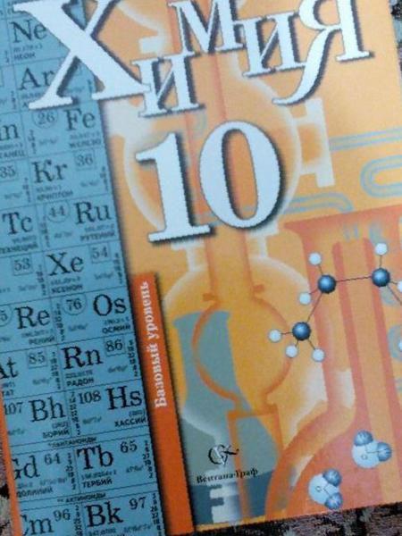 химия 10 класс новошинский базовый уровень решебник