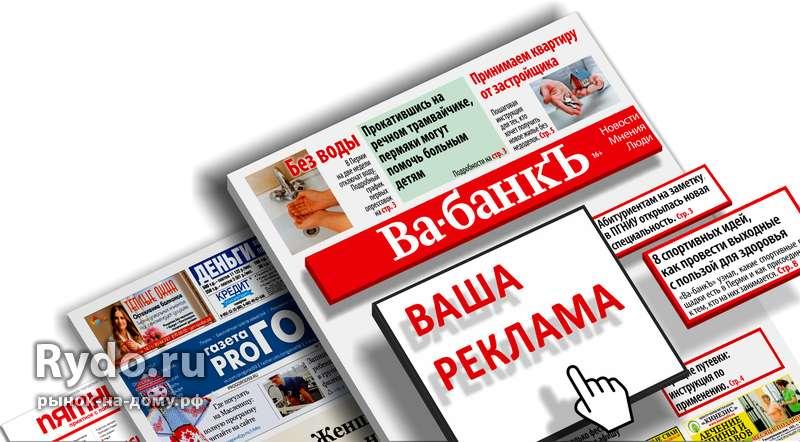 Доска объявлений вабанк пермь объявления куплю мед тамбов воронеж липецк