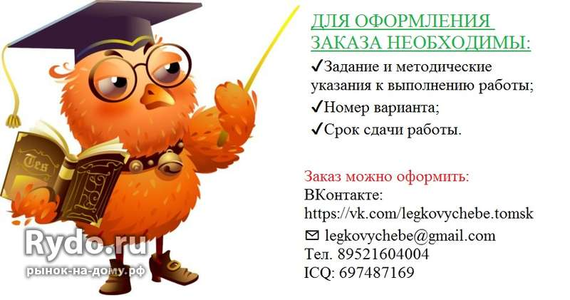 Выполнение курсовых ИДЗ Томск в Тогур цена рублей Выполнение курсовых ИДЗ Томск