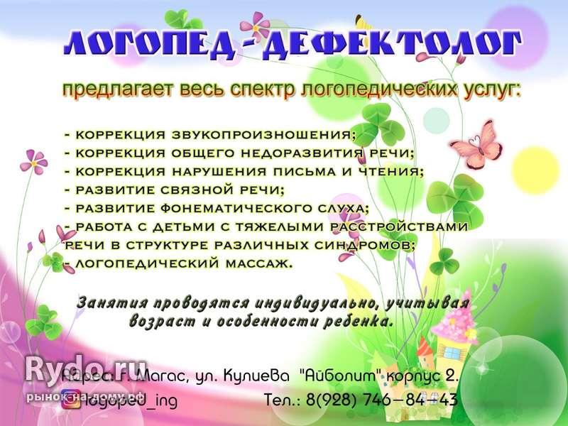 Объявление логопед дефектолог