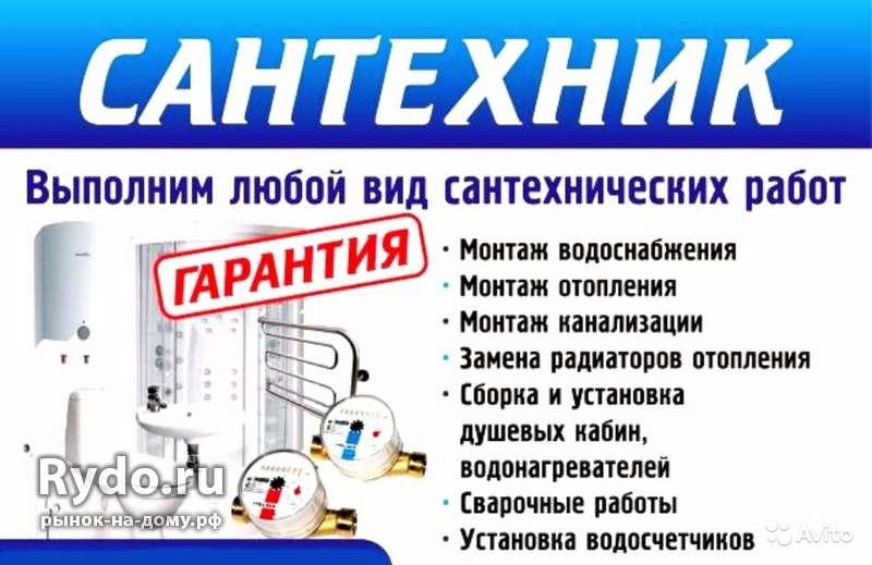 Расценки на сантехнические работы