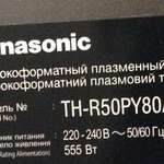 Panasonic TH-R50PY80A (плазменный тв)