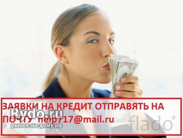 помощь в одобрении кредита с плохой
