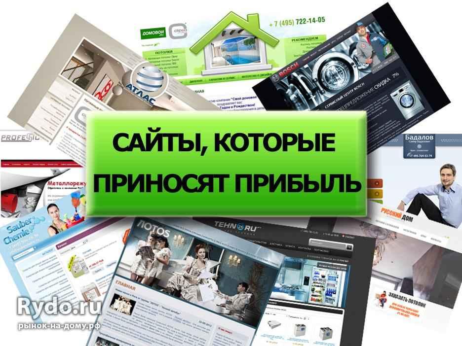Создать сайт для продвижения создание сайтов калининград цена