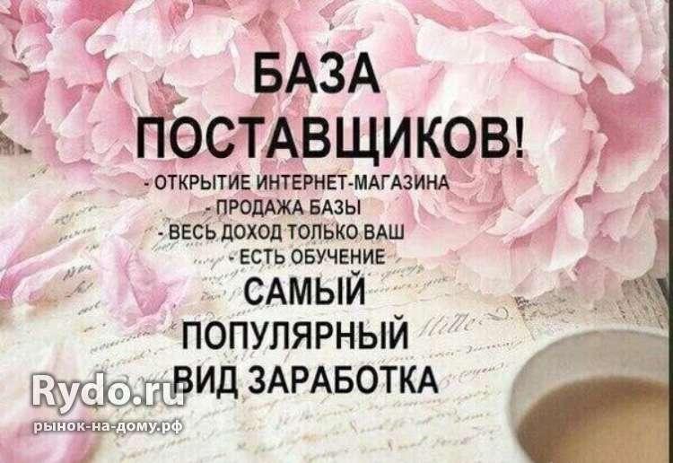 7cb266b364ee База поставщиков — 500 руб. — Свердловская область. База поставщиков