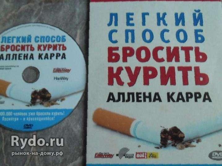 Легкий способ бросить курить скачать в epub, fb2, pdf, txt