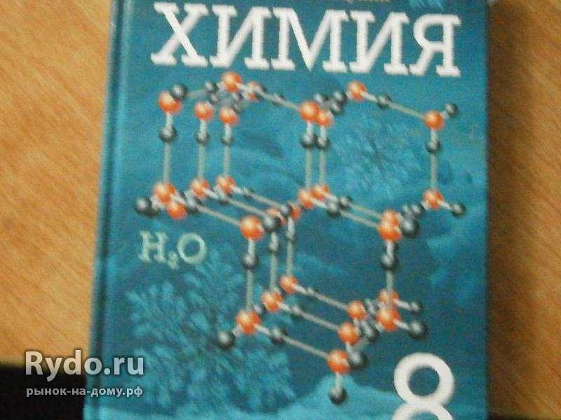 Еремин химия гдз класс 11