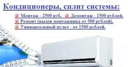 Волгодонск установка кондиционеров обслуживание автомобильного кондиционера в саратове