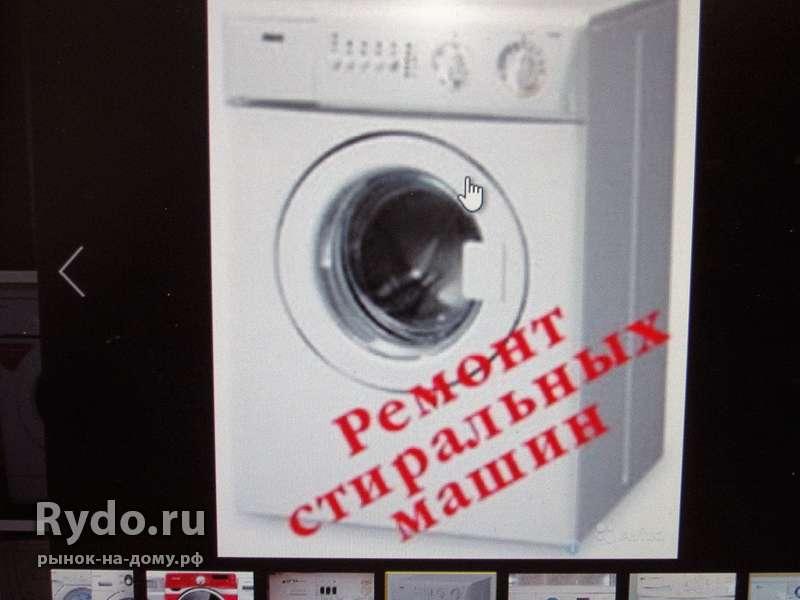 Ремонт стиральных машинок внуково сервисный центр стиральных машин АЕГ Школьная улица (деревня Пахорка)