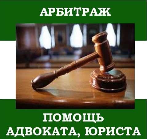 стоимость услуг юриста по арбитражным спорам в москве как